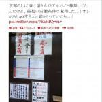京都のしば漬け屋の労働条件が凄いと話題に