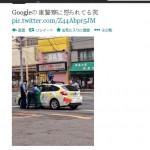 【残念なお知らせ】Googleストリートビューの車が職質を受ける