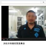 日体高校の全体集会の音声がYouTubeに投稿され「反省していない」との声