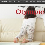 (株)Olympicグループ株価急騰→関係なしと気づき急落!これは酷いと話題に