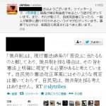 自民党が徴兵制を復活するというデマがTwitterで拡散。党員は否定