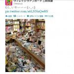 16日夜の地震で「ビレバン」本棚が崩壊!とんでもない騒ぎに