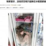 遂に中国でも『冷蔵庫に入ってみた』が発生!世界的流行か?