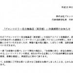 【悲報】バイトのテロ受けたブロンコビリー足立梅島店『ケータイ持ち込み禁止』全力で頑張る
