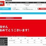 TOTOで6億円当選した17歳学生がツイッターで自慢!→フォロアー増加
