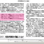 地震研究家「11月17~19日」近畿で巨大地震が発生する可能性は否定できない!