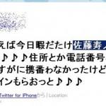 佐藤寿人が通院している病院職員が『カルテ見た』告白で炎上!自分の個人情報晒される