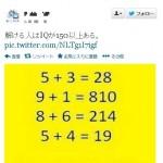解けたらIQが150以上ある計算式が話題に