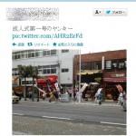 沖縄の国際通りで『ヤンキー成人』が大暴れ!機動隊出動