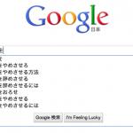 Google先生も『管降ろし』に賛成?『管を』の検索結果がヒドイ