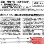 近畿の地震予測は「1月初旬」発生、もしくはついに第8ステージ突入