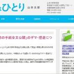 ネットに出回った「山本太郎の手紙全文」は「デマ」であったことが判明