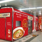 250円という激安ラーメン『日清ラ王 袋麺屋』に行ってきた。