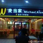 死ぬ前に一度は入りたい中国のパクリファーストフード店