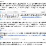 【伊豆大島】山本太郎事務所否定!「宿泊料金が高い!」 と怒鳴ったという情報は「デマ」の可能性