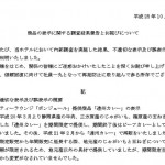浜松市「ホテルコンコルド」も食品偽装発覚!地元産以外の具材で謝罪