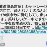 シャトレーゼ守山高島店『ケーキ誤発注商法』と叩かれ炎上!