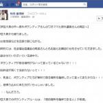元俳優議員が伊豆大島で「宿泊代が高い!寝る場所がない!」と激怒していると話題に