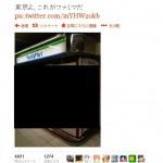なんだこれは!大阪の「ファミマ」が凄いと話題に