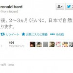 超能力者「ロンバード氏」日本の大災害を事前に予言!しかし台風ではない!