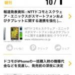 賢いニュースアプリ『Gunosy』が新バージョン3.0を公開!SNS要素を強化でさらに使いやすく!