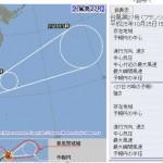 最強クラスの「W台風」日本ツアー無し!27日には消滅確定!
