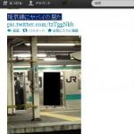 埼京線に現れた不審者が大人気!「ヤバイの居た!」とTwitterで話題に