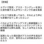 LINEでエヴァ声優「宮村優子」が引退するという情報が拡散!ファン困惑