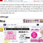 なぜ日本の某WEBデザインは2003年で止まってしまったのか。