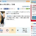 亀田興毅の判定勝ちがネットでは「八百長だ」と激しく非難