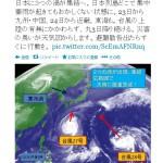 気象予報士「日本に3つの渦が集結で災害の臭い」と警告
