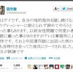 田中聖さんのツイッターは実は「成り済まし」という懸念強まる