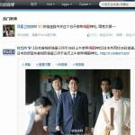 安倍総理の靖国参拝に中国のWeiboでも大反発!「何をしたいのか」