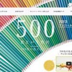 【本数ヤバイ】復刻販売されている『500色の色鉛筆』がなんか色々とおかしい