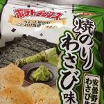 ツーンとくる刺激的なポテト「コイケヤ焼のりわさび味」試食レビュー