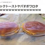 マックトーストに激レア商品登場!裏ではなく『表バンズ』の存在が明らかに