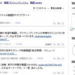 田中将大選手のメジャー挑戦の容認でネットでは3割が「よかった」の肯定