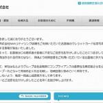 【バイトテロ】ツイッターにレシートをアップした店員の不祥事に成田国際空港謝罪