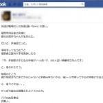 福島で多指症の子が生まれているという噂がFacebookで広まる