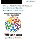 東京五輪招致のロゴを『放射能マーク』に変えたロゴがTwitterで話題に