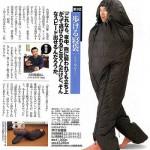 ネットで話題になった『歩く寝袋』は本当に存在するのか?確かめた
