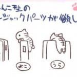 にゃんこ型イヤホンジャック案がTwitterでカワイイと絶賛!→商品化