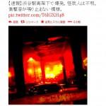 渋谷駅高架下で爆発!Twitterに続々生々しい写真がアップされる