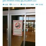 過疎化ショッピングセンター「ピエリ守山」が撮影禁止になったと話題に。