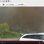 つくば市の竜巻を超至近距離から撮影した壮絶な動画がYouTubeにアップ