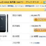 ヤフオクにiPhone5が早くも出品!プレミア価格で16万円ナリ!