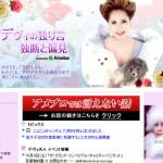 「AKB48に熱狂する日本の馬鹿ども、戦場へ行け」デヴィ夫人メルマガでも痛烈批判!