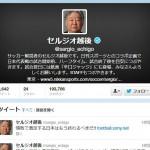 セルジオ越後『日本はもう終わるべき』と過激な発言で日本代表を批判