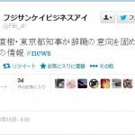 【速報】猪瀬直樹・東京都知事が辞意