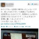 LINE18歳未満ID制限→『18歳未満禁止』と誤解ツイートされ拡散!ユーザ激おこ